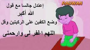 تعليم كيف أصلى صلاة المغرب للصغار والكبار من الألف إلى الياء Teaching the  Maghrib prayer - YouTube