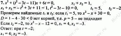 Гдз алгебра класс домашняя контрольная работа