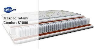 <b>Матрас Tatami COMFORT</b> S1000 — купить матрас Татами ...