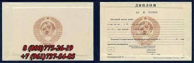 Диплом колледжа техникума volgogradiplom at ru  Купить диплом техникума СССР