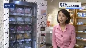 Japan Underwear Vending Machines Classy There's A Bra Vending Machine In Tokyo Kotaku Australia