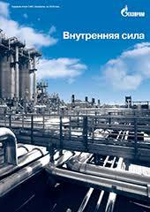 Отчетность ПАО Газпром за год Годовой отчет