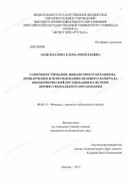 Диссертация на тему Совершенствование финансового механизма  Диссертация и автореферат на тему Совершенствование финансового механизма привлечения и использования целевого капитала некоммерческих организаций