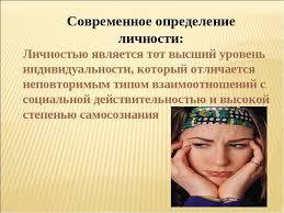 Реферат Личность и коллектив Психология Реферат по психологии личность и коллектив