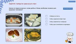 Ключевые слова Современные образовательные ресурсы Блюда из рыбы Контрольные задания