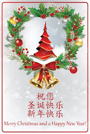 Greeting Card For Christmas And New Year In Chinese And English