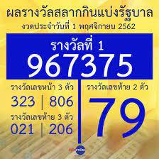 ผลรางวัลสลากกินแบ่งรัฐบาล งวดประจำวันที่ 1 พฤศจิกายน 2562 - สำนักข่าวไทย  อสมท