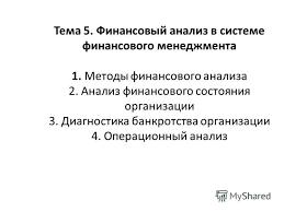 Презентация на тему Тема Финансовый анализ в системе  1 Тема 5 Финансовый анализ