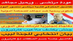 عودة مرتضى ، ورحيل مجاهد ..وتفاصيل الحكم الجديد في قضية مرتضى منصور اليوم -  YouTube