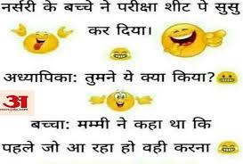 funny latest jokes in hindi joke of the