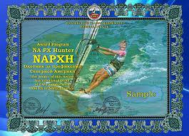 Дипломная программа Охотник за префиксами Северной Америки napxh  Дипломная программа Охотник за префиксами Северной Америки napxh