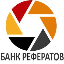 Банк Рефератов kz com скачать приложения и игры для  Банк Рефератов kz