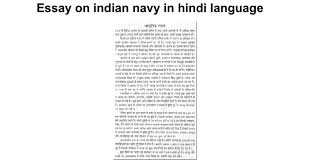 essay on n navy in hindi language google docs