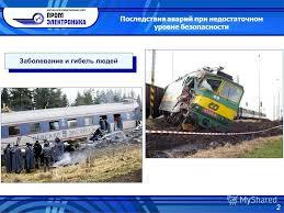 Презентация на тему Состояние системы обеспечения безопасности  3 Последствия аварий при недостаточном уровне безопасности 2