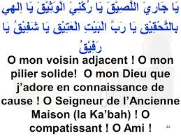 بِِسْمِ اللّهِ الرّحْمَنِ الرّحِيْمِ Le Clément, Le Miséricordieux - ppt  télécharger