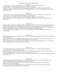 Электростатика вариант Контрольная работа по теме Электростатика