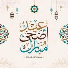 رسائل تهنئة عيد الأضحى 2021 وأجمل صور العيد السعيد - ثقفني