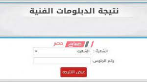 موعد ظهور نتيجة امتحانات الدبلومات الفنية 2020 جميع التخصصات - موقع صباح مصر