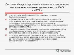 Презентация на тему Иванов Иван Иванович Бюджетное планирование  13 Система бюджетирования