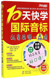 First, find out the vowel's ipa symbol. Zhenyu English 10 Days Soon Learn The International Phonetic Alphabet Private English Made Easy With Mp3 Cd Chinese Edition Fang Zhen Yu Wang Ling Deng 9787511017871 Amazon Com Books