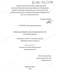 Диссертация на тему Проблемы формирования правовой культуры  Диссертация и автореферат на тему Проблемы формирования правовой культуры населения России