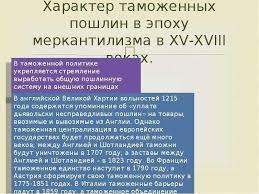 возникновения таможенного права Реферат История развития российского таможенного права