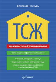 ТСЖ Организация и эффективное управление