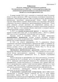 ОТЧЕТ по преддипломной практике на ОАО Приложение 17 Информация об итогах социально экономического развития