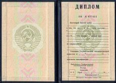 Купить диплом Южно Уральского государственного университета  vuz rsfsr do 1996 g