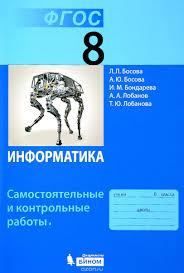 класс Самостоятельные и контрольные работы Босова isbn  Информатика 8 класс Самостоятельные и контрольные работы Босова isbn 978 5 9963 3518 3