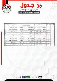 الوطن سبورت | اتحاد الكرة يعلن مواعيد مباريات الجولة الأخيرة من الدوري  المصري