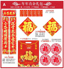 Small Picture Aliexpresscom Buy 1 Set Chinese New Year Couplet Spring