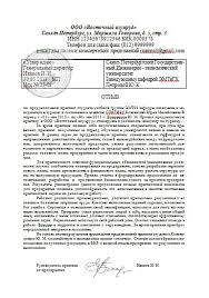Напишем отзыв руководителя по преддипломной практике Отчеты отзывы и дневники по преддипломной практике