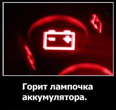 Контрольная лампа зарядки аккумуляторной батареи ваз  Так выглядит лампа заряда аккумулятора