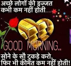 good morning sms friend hindi