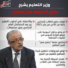 التعليم عن بعد.. أبرز تصريحات وزير التربية والتعليم.. إنفوجراف - اليوم  السابع