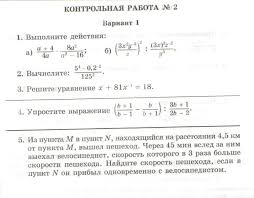 Алгебра класс проверочные и контрольные работы саратов eptelbi  Алгебра 8 класс проверочные и контрольные работы саратов