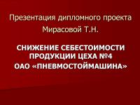 Презентации на тему дипломного проекта на ru Презентация дипломного проекта