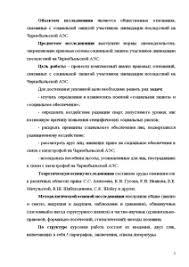 Правовые отношения социальной защиты участников ликвидации  Курсовая Правовые отношения социальной защиты участников ликвидации последствий на Чернобыльской АЭС 5