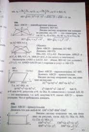 Иллюстрация из для Домашняя работа по геометрии за класс к  Иллюстрация 4 из 16 для Домашняя работа по геометрии за 9 класс к учебнику Л