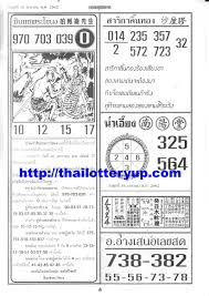 Thai Lottery First Paper 4Pc Magazine Paper 17/January/2019 – Thai Lottery  Free OR VIP TIP WEB