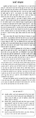 environment protection essay docoments ojazlink program security environment protection essay in hindi docoments ojazlink a 91 thumb1 environment protection essay in hindi