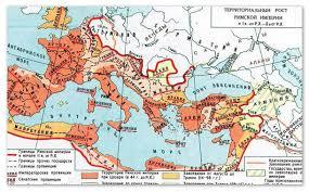 Древний Рим и Римская Империя доклад культура искусство и  Земля и границы Римской империи