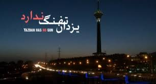 Image result for یزدان