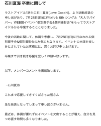 Instagram石川夏海ページ6 石川夏海のまとめサイト