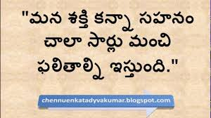Telugu Best Quotes Neethi Vakyalu Inspirational Quotes In Telugufor Whatsapp Download