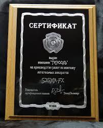 Изготовление дипломов из металла ru Гравировка на анодированном алюминии