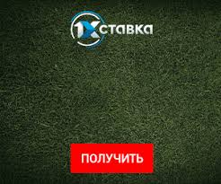 1хбет букмекерская контора в украине