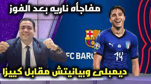 رسمياً برشلونة تعلن عن مفاجأه عظيمه بعد مباراة برشلونة الودية اليوم  بالتعاقد مع بطل اليورو كييزا - YouTube