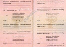 Сертификат специалиста медицинского работника СтудПроект Медицинский сертификат специалиста до 2013 года